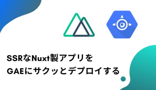 SSRなNuxt製アプリをGAE(SE)にデプロイする方法