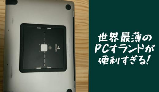 【レビュー】Majextandの世界最薄ノートPCスタンドが超便利すぎた件【オススメ】