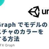 VFX Graph でモデルのテクスチャのカラーを適用する方法