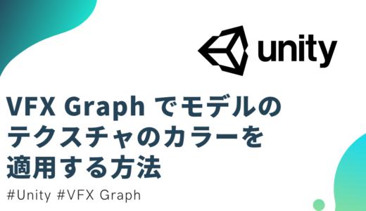 【Unity】VFX Graph でモデルのテクスチャのカラーを適用する方法【UV 値を使用】
