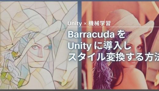 【Unity × 機械学習】Barracuda をインストール → スタイル変換(学習済みモデル)する方法