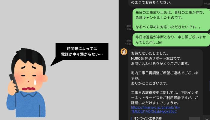nuro Line お問い合わせ