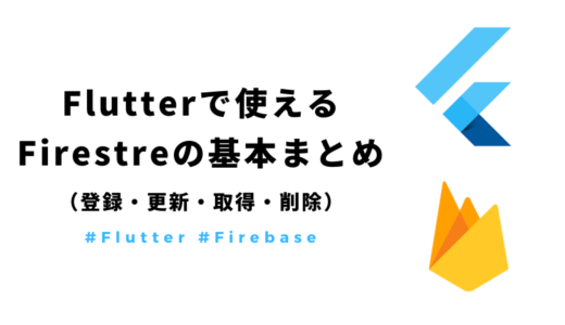 【Flutter・Firebase】Firestoreの基本(登録・更新・取得・削除)をサンプルで紹介!