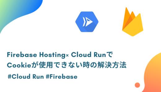 Firebase Hosting× Cloud RunでCookieが使用できない時の解決方法