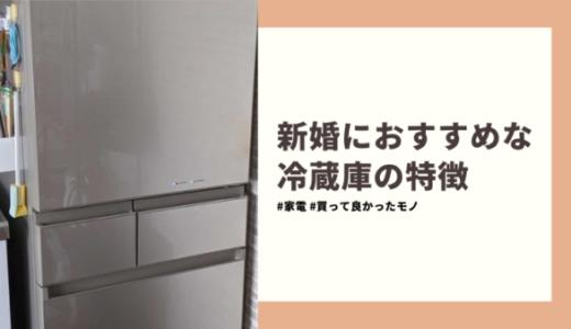 【新婚向け】おすすめな冷蔵庫の特徴を、結婚した2人暮らし勢に本気で伝えたい
