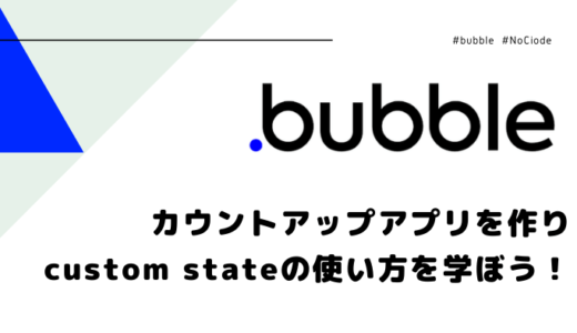【NoCode】Bubbleでcustom stateを使って、elementの変数を操る方法