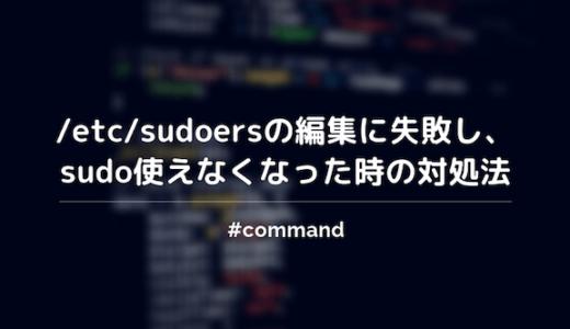 【Mac】/etc/sudoersの編集に失敗し、sudoコマンド使えなくなった時の対処法