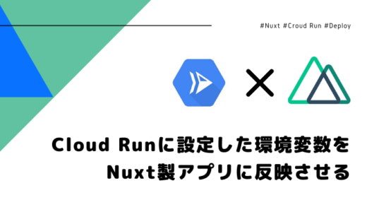 Cloud Runに設定した環境変数をNuxt製アプリに反映する方法