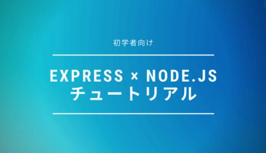【初心者向け】Node.js × ExpressでHello Worldやミドルウェア、ルーティングを試してみる