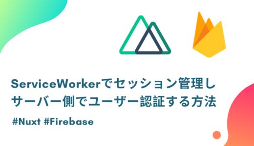 【Nuxt×Firebase】ServiceWorkerでセッション管理し、サーバー側で認証状態を確認する方法