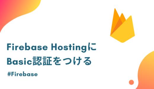 Firebase HostingにBasic認証をかける方法をまとめる