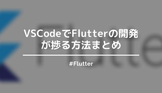 【Flutter】VSCodeで開発するときに役立つことまとめ【コマンドや手順あり】
