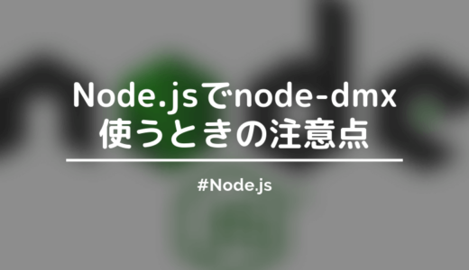【Node.js】node-dmxでDMX出力したいときの注意点まとめ