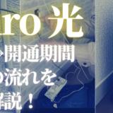 【体験談】Nuro 光 マンションタイプの工事〜開通期間と全体の流れを徹底解説!