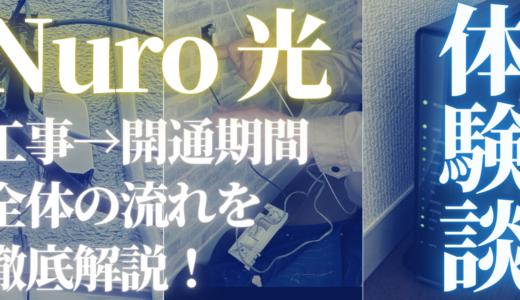 【体験談】Nuro 光 マンションタイプの工事〜開通期間と全体の流れを徹底解説!トラブル多発でシンドかった件