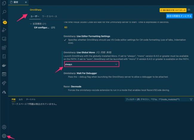 Unity × VS Code コード補完の設定