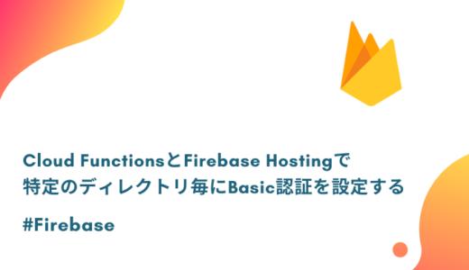 【Express】Firebase HostingでBasic認証を各ディレクトリに設定する方法
