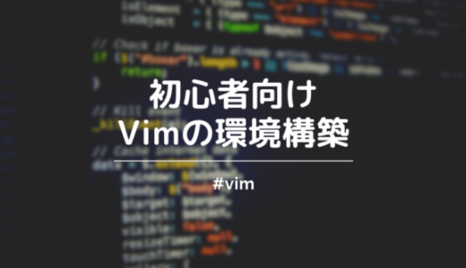 【初心者向け】vimの環境構築。dein.vimでプラグインも管理しよう!