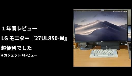 【LG 27UL850-W 1年間レビュー】最高の 4K モニター!Type-C 1本で充電できて超便利【オススメ】