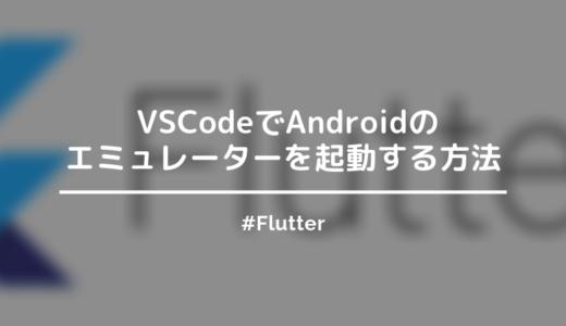 【Flutter】AndroidのエミュレータをVSCodeで起動する方法【スクショあり】