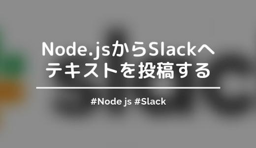 【Incoming Webhooks】Node.jsからSlackへテキストを投稿するサンプルを紹介する