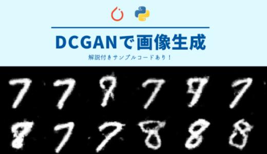 【PyTorch】DCGANで画像生成PGを実装してみる【コードあり】