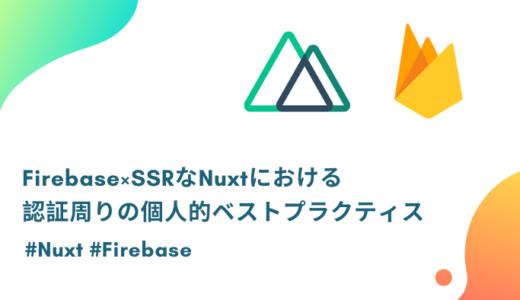 SSRなNuxt .js×FIrebaseのユーザー認証(ログイン周り)の個人的ベストプラクティス
