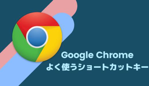 【Mac】Google Chromeのよく使うショートカットキーをまとめてみる