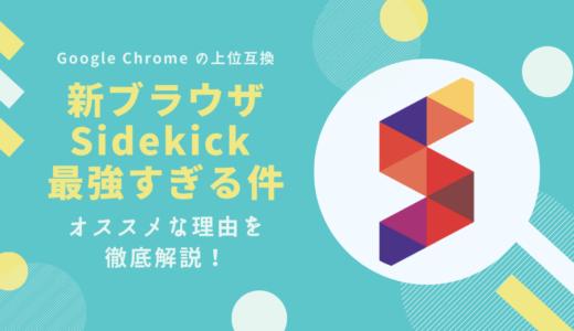 【無料】新ブラウザの Sidekick が Google Chrome の上位互換な件。オススメな理由を解説!