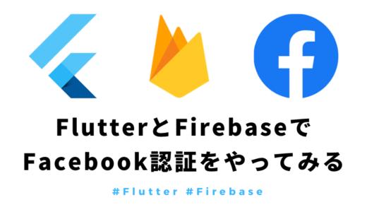 【Flutter】FirebaseでFacebook認証(Auth)のやり方まとめ【スクショ・ソースあり】