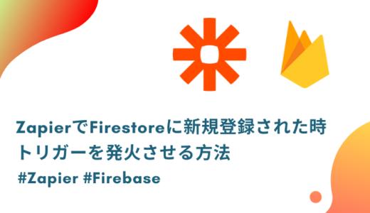 【Zapier】Firebase Firestoreへ新規登録された時にトリガーが発動する方法