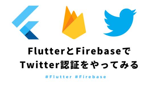 【Flutter】FirebaseでTwitter認証(Auth)のやり方まとめ【スクショ・ソースあり】