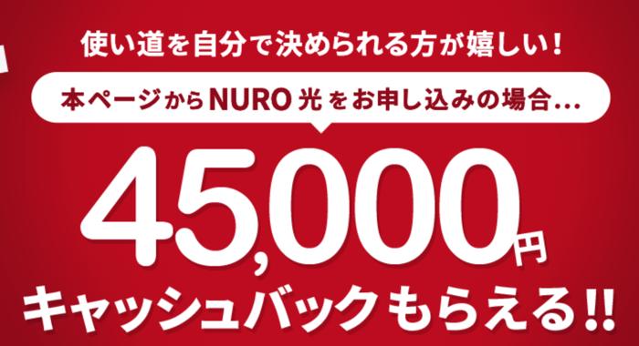 nuro光の45000高額キャッシュバックキャンペーン