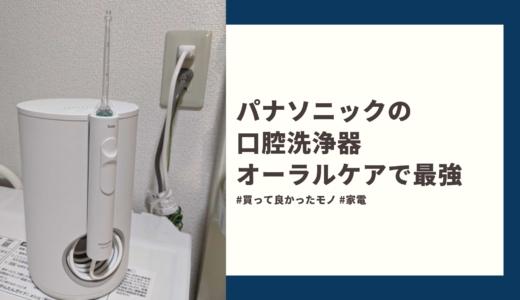 【口腔洗浄器のレビュー】パナソニックのジェットウォッシャードルツがオーラルケアで最強だった件【3年も愛用】