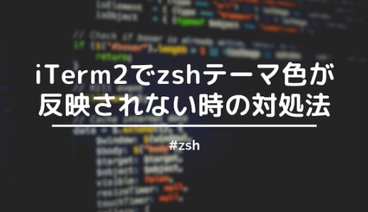 iTerm2でzshのテーマ色が反映されていない時の対処法