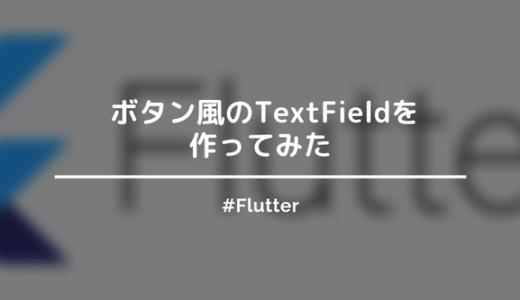 【Flutter】 Button風のTextFieldを作ってみる【borderの色変えもあり】