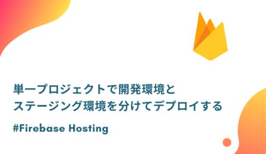 【Firebase】1つのプロジェクトで本番環境とステージング環境を分けて、デプロイする方法