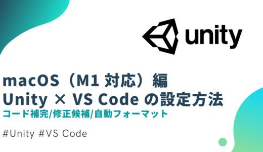 【macOS:M1 対応】Unity で VS Code を使うための設定方法まとめ【補完・修正候補・自動フォーマット】