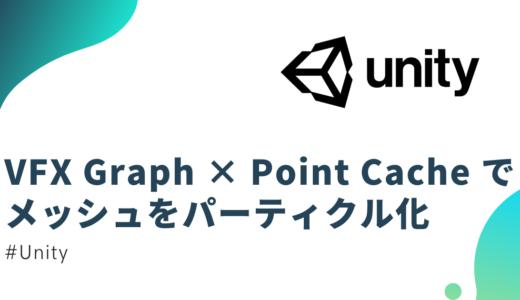 【Unity】VFX Graph で Point Cache(ポイントキャッシュ)を使い、メッシュをパーティクル化する