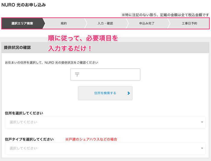 超高速インターネット_NURO_光_申し込み