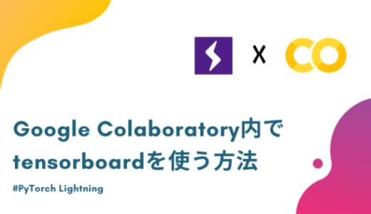 【Pytorch Lightning × Google Colaboratory】Tnesorboardでデータを可視化する方法