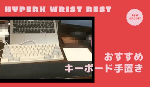 【レビュー】キーボード用の手首置き『HyperX Wrist Rest』が疲労軽減に最高だった件【おすすめ】