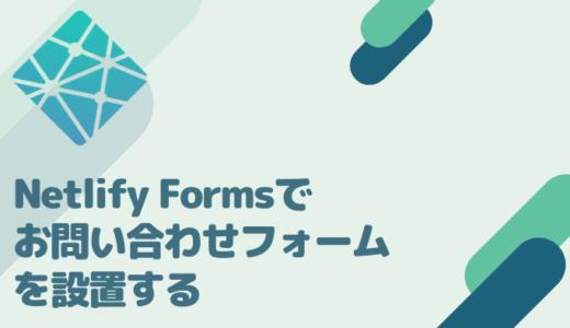 Netlify Formsを使って、お問い合わせフォームを設置する方法