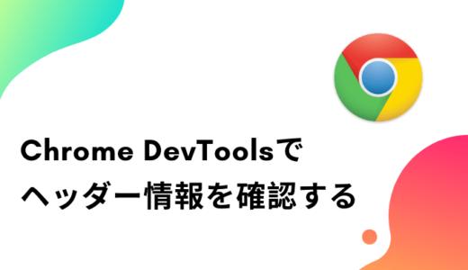 【Chrome デベロッパーツール】ヘッダーのリクエストとレスポンスを確認する方法