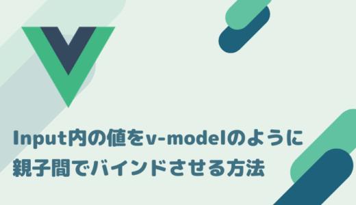 【Vue】Input内の値をv-modelのように親子間でバインドさせる方法【サンプルあり】