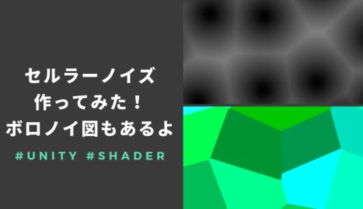 【Unity】shaderでセルラーノイズ・ボロノイ図を描いてみる【ソース・解説あり】