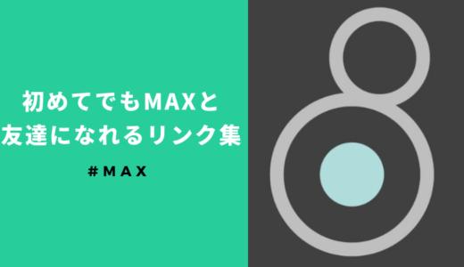 【Cycling '74】初心者でもMaxがわかるようになるリンク集+アドバイス