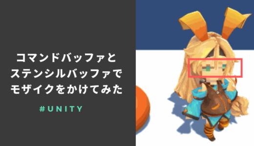 【Unity】CommandBuffer とステンシルバッファで特定のモデルにモザイクをかけてみる