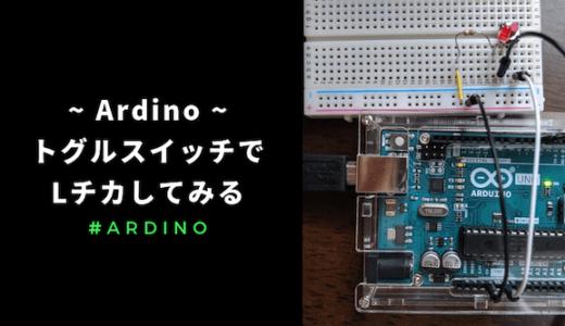 【Ardino】トグルスイッチでLEDを点滅させてみる【Lチカ・回路図あり】