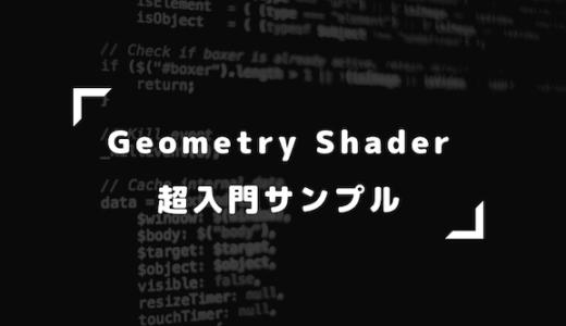 【Unity】Geometry Shader(ジオメトリシェーダー)の超入門サンプル【初心者向け】